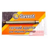 """Гнучкий адаптер для чищення димоходу """"Savent"""""""